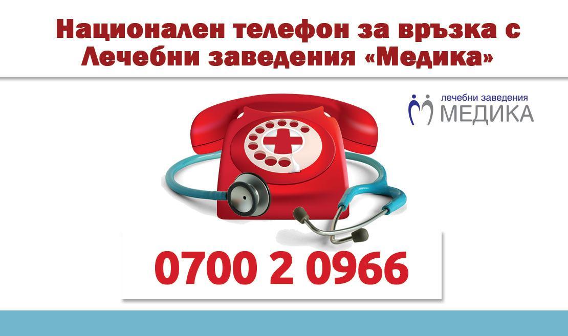 Медика обявява национален телефон в помощ на пациентите си