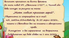 "Народно читалище ""Светлина - 1927"" - с. Чилнов организира конкурс за рисунка на тема ""Моят любим приказен герой"