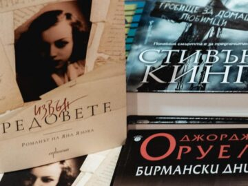 """Регионална библиотека """"Любен Каравелов"""" – Русе подкрепя националната кампания """"Купи 1 книга"""""""