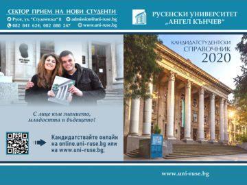 Русенският университет въвежда онлайн приемни изпити и записване