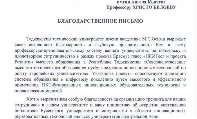 """Ректорът на Таджикския технически университет """"акад. М.С.Осими"""" изпрати благодарствено писмо до ректора на Русенския университет"""