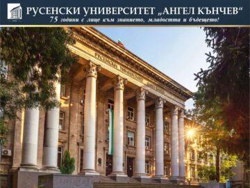 Русенският университет - символ на дълголетни традиции и на авторитетна лидерска позиция
