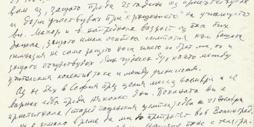 Тази година се навършват 95 години от смъртта на българския поет, публицист и художник Гео Милев