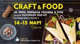 Хоби Кар Базар се пренасрочва за 16-17 май