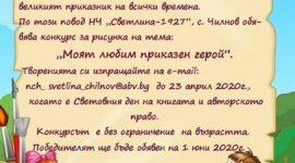 """НЧ """"Светлина - 1927"""" - Чилнов обяви конкурс за рисунка """"Моят любим приказен герой"""""""