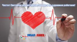 """УМБАЛ """"Канев"""" с поздрав по повод 7 април - Световен ден на здравето и Ден на здравния работник"""