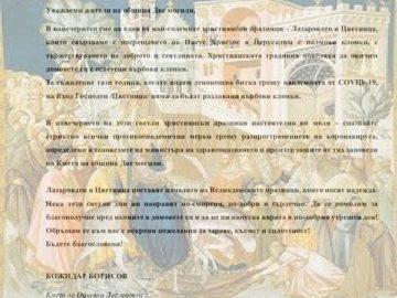 Кметът на Община Две могили с приветствие по повод Лазаровден и Цветница