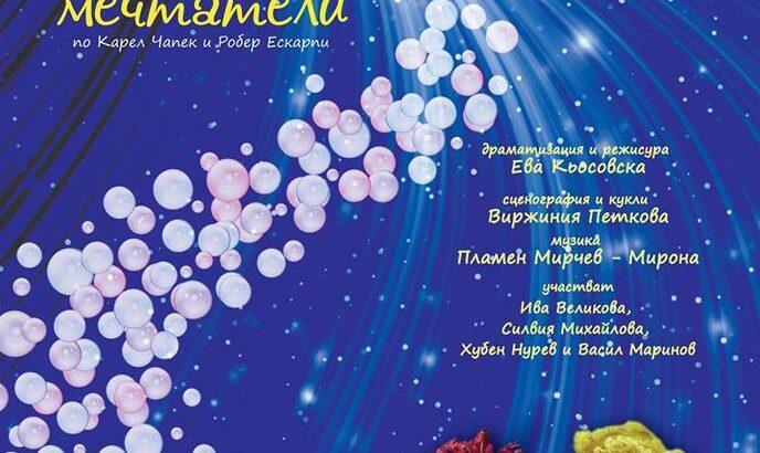 """Кукленият театър представя """"Приказка за мечтатели"""" на 3 май"""