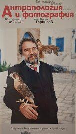 """В Историческия музей е подредена изложбата """"Антропология и фотография. 60 години в 60 снимки"""""""