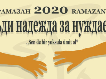"""Стартира националната благотворителна кампания за социално подпомагане през Рамазан 2020 - """"Бъди надежда за нуждаещ"""""""