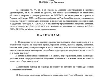 Кметът на Община Две могили издаде заповед за задължително носене на защитни средства върху лицето