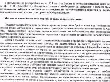 Предстои приемане на Наредба № 11 за обема на живатновъдната дейност и местата за отглеждане на селскостопански животни на територията на Община Ценово