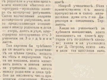 Абитуриентските балове в Русе преди век