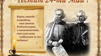 Държавна опера - Русе ще поднесе своя музикален поздрав поповод 24 май
