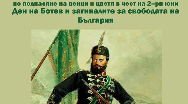 Две могили ще почете Деня на Ботев и загиналите за свободата на България