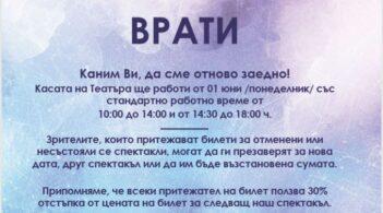 """ДТ """"Сава Огнянов"""" - Русе отваря отново врати на 1 юни"""