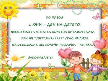 Читалището в Чилнов дарява книжки на малките си читатели