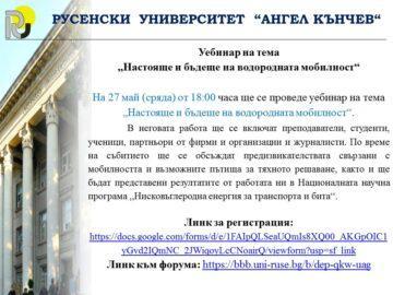 """Уебинар на тема """"Настояще и бъдеще на водородната мобилност"""" организира Русенският университет на 27 май"""