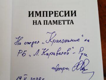"""Хачик Лебикян благодари на отдел """"Краезнание"""" в РБ """"Л. Каравелов"""" - Русе"""