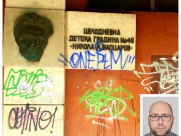 """Общински съветник от ПП """"Възраждане"""" сигнализира кмета за състоянието на барелефа на Вапцаров"""