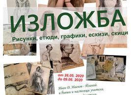Иван Д. Иванов - Йоаний и учители, ученици и последователи