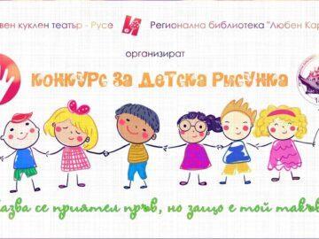 """До 29 май включително продължава онлайн конкурсът за детска рисунка на тема: """"Казва се приятел пръв, но защо е той такъв"""""""