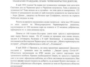 В навечерието на 8 май Русенската Червенокръстка организация благодари на всички дарители