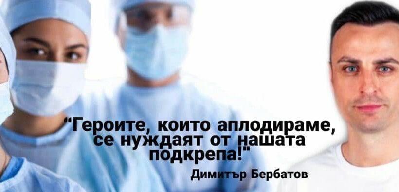 """РК на БЛС - Русе с пратка от кампанията """"За героите в Бяла"""""""