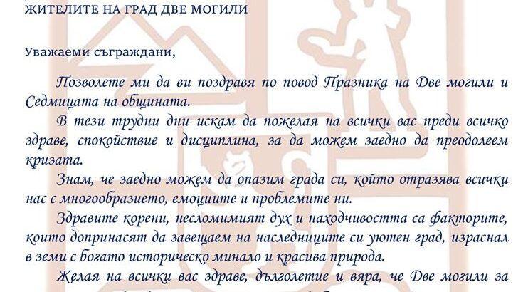 Кметът Божидар Борисов с поздрав по повод Празника на Две могили и Седмицата на Общината
