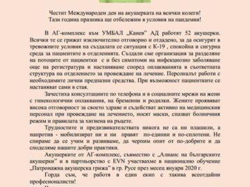 Старша акушерка Галя Добрикова: Трудностите и предизвикателствата никога не са ни плашили!