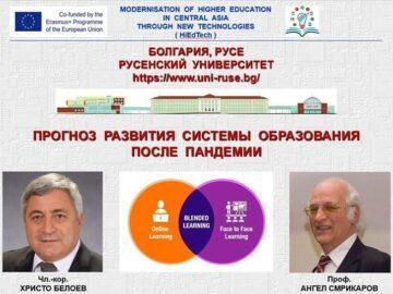 Русенският университет участва с пленарен доклад в онлайн семинар в Киргизстан