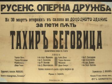 "Втората оперна постановка, подготвена от Русенската оперна дружба, е ""Тахир беговица"""