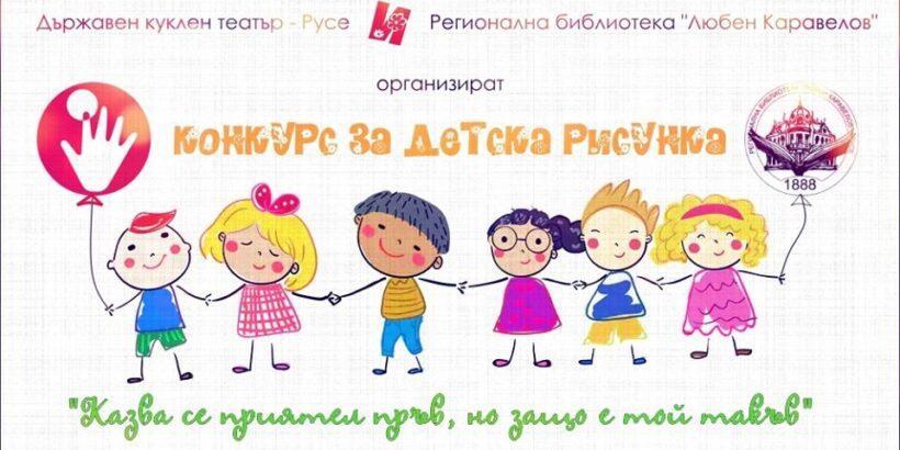 "Конкурс задетска рисунка организират Кукленият театър и РБ ""Л. Каравелов"""
