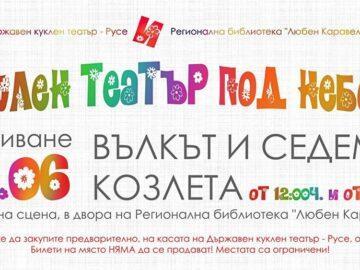 """Кукленият театър представя """"Вълкът и седемте козлета"""" на открито на 1 юни"""