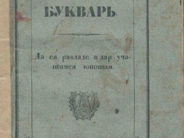 Експерти от Държавен архив - Русе разкават в час по Русезнание