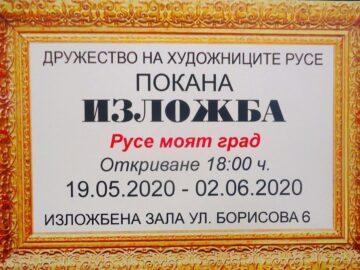 """Утре ще бъде открита изложбата """"Русе - моят град"""""""
