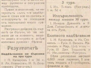 Колоездачни надбягвания в Русе на 17 май...преди 100 години