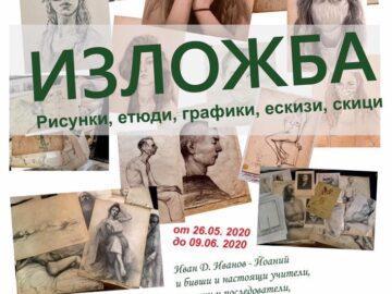 Изложба на рисунки, етюди, графики, ескизи и скици ще подредят ученици от НУИ - Русе