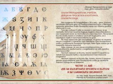 Приветствие на ректора на Русенския университет чл.-кор. проф. Христо Белоев, DHC, mult по повод 24 май