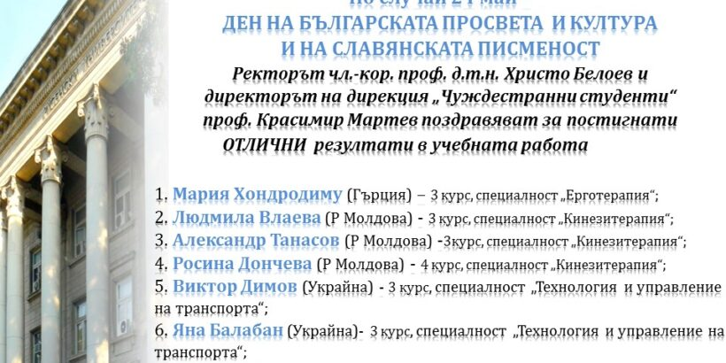 Чуждестранни студенти от Русенския университет с отличия за успех по случай 24 май