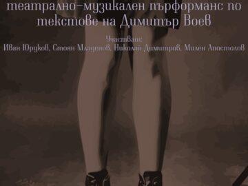 """Представят театрално-музикален пърформанс по текстове на Димитър Воев, наречен """"Част от колекция"""