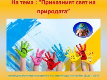 """СНЦ """"Дунавско сияние"""" отправя арт предизвикателство към учениците"""