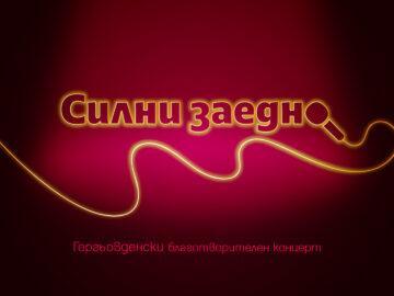 """4етно ще участват в Гергьовденския благотворителен концерт """"Силни заедно"""""""