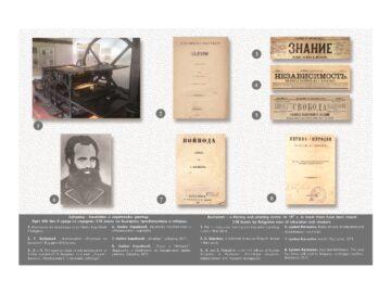 """Изложба подготвиха Областна администрация Русе и Регионалната библиотека """"Любен Каравелов"""""""