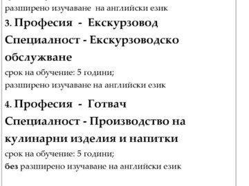 Прием в ПГ по туризъм Русе за учебната 2020-2021 г.