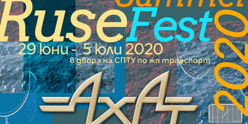 Ruse Summer Festival 2020 - от 29 юни до 5 юли