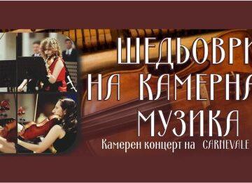 """Камерен концерт на квартет """"Карневале"""" на 3 юли"""