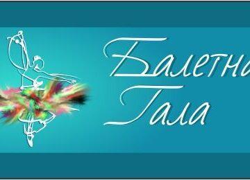 Държавна опера - Русе представя балетен галаспектакъл на 5 август