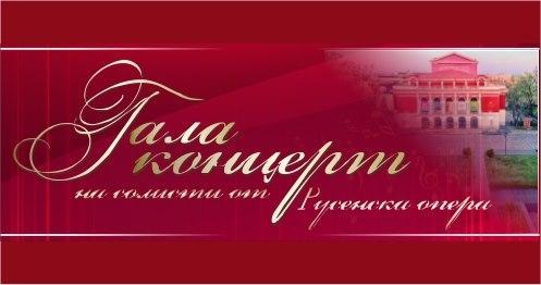 Cолистите на Русенската опера ще представят галаконцерт на 10 юли
