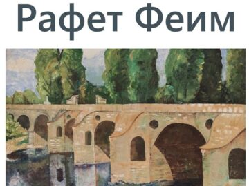 Изложба на Рафет Феим ще бъде открита тази вечер в РХГ